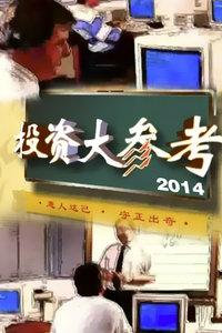 投资大参考 2014