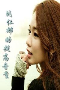 刘仁娜的提高音量 2014