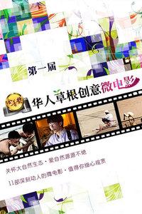 第一届(2012)华人草根创意微电影金善奖获奖作品