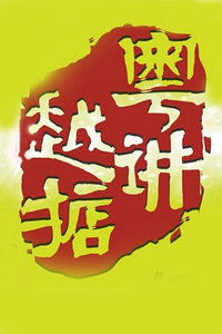 粤讲越掂 2014