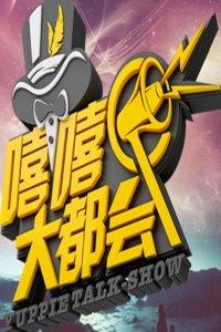 嘻嘻大都会 2013