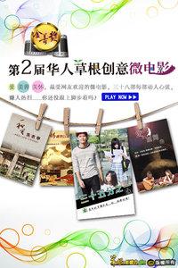 第二届(2013)华人草根创意微电影金善奖获奖作品