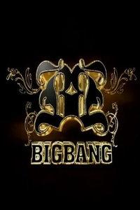 Bigbang出道实录 2006