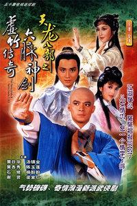 天龙八部(82版)