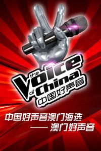 第三季中国好声音澳门海选