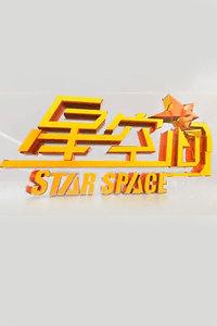 星空间 2013