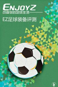 EZ足球装备评测