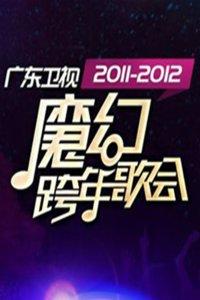 广东卫视魔幻跨年歌会 2012