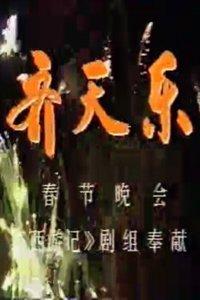 齐天乐春节晚会 1987