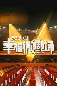 幸福微剧场 2012