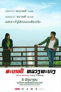 爱在老挝三部曲