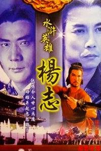 水浒英雄杨志