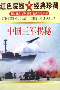 中国三军揭秘