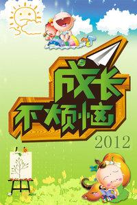成长不烦恼 2012