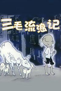 三毛流浪记 84版