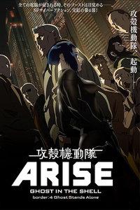 攻壳机动队ARISE4 灵魂孤立