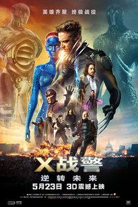 X战警:逆转未来