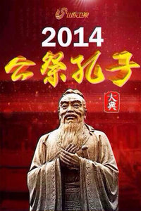 山东卫视直播2014年公祭孔子大典