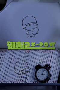 X-POW诞生狂想曲