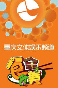 恋上重庆·食全食美 2014