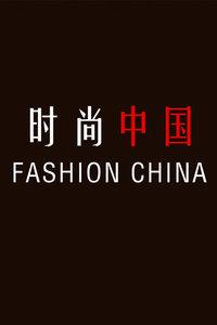 时尚中国  2015