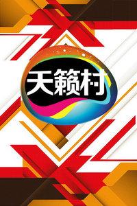 天籁村 2015