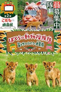 我们是动物探险队:富士野生动物园大冒险