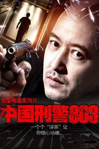中国刑警803