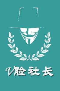 V脸社长 2015