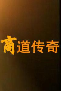 商道传奇 2014