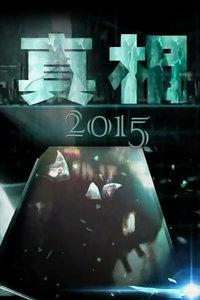 真相 2015