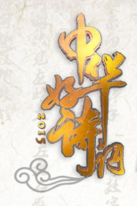 中华好诗词 第三季