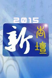 新杏坛 2015