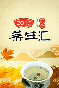 饮食养生汇 2015