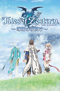 Tales of Zestiria ~导师的黎明~