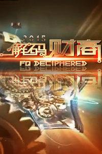 解码财商  2015