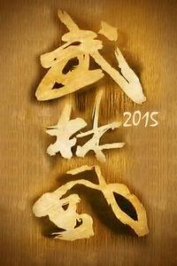 武林风 2015