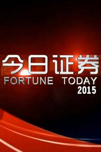 今日证券 2015