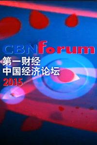中国经济论坛 2015