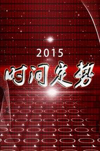 时间定势 2015