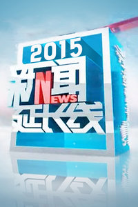新闻延长线 2015
