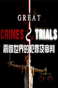 震惊世界的犯罪及审判