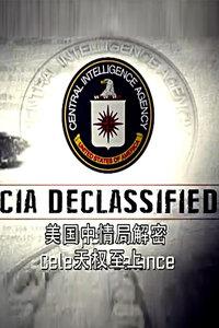 美国中情局解密