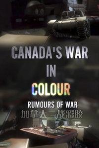 加拿大二战彩胶