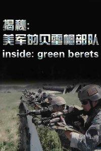 揭秘:美军的贝雷帽部队