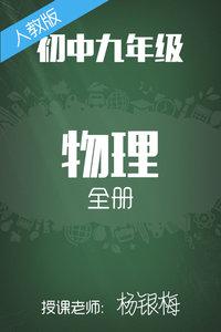 人教版初中物理九年级全册 杨银梅