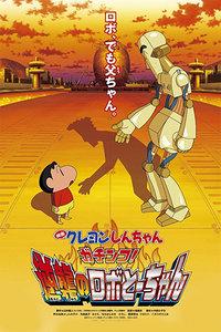 蜡笔小新2014剧场版 蜡笔小新决胜!逆袭的机器人