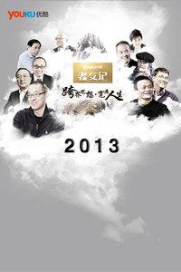 老友记 2013