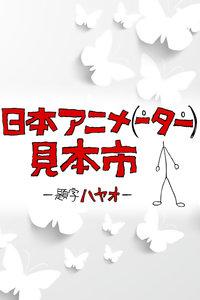 日本动画(人)展览会