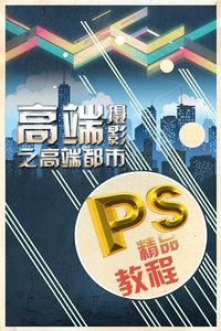 PS精品教程 高端摄影之高端都市